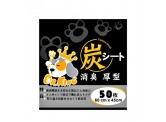 Dr. King Carbon Pet Sheet  超級炭消臭加厚尿片  2尺(45cm x 60cm) 50片