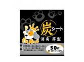 Dr. King Carbon Pet Sheet 超級炭消臭(2呎)尿片 50片 (45x60cm)