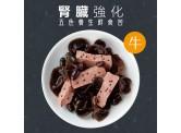 寵幸五色養生鮮食包-腎臟強化配方 (牛肉)120g