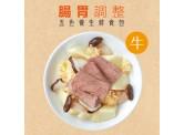 寵幸五色養生鮮食包-腸胃調整配方 (牛肉)120g