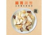 寵幸五色養生鮮食包-腸胃調整配方(雞肉)120g