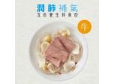 寵幸五色養生鮮食包-潤肺補氣配方 (牛肉)120g