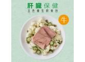 寵幸五色養生鮮食包-肝臟保健配方 (牛肉)120g