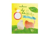 HYEON SA 玄砂 豆腐貓砂 10L (圓條) (試用價)