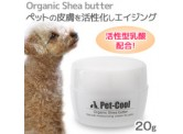 Pet-Cool Organic Shea Butter 有機乳木果油 20g