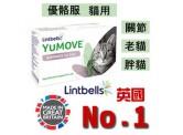 YUMOVE Cat 60 tablets