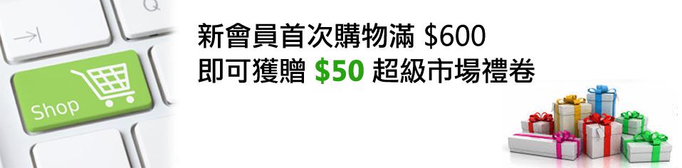 50 coupon